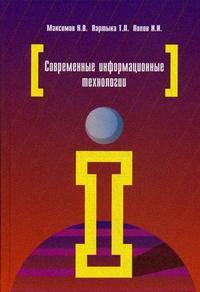 Максимов Н. и др. Современные информац. технолог. Максимов