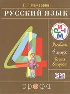 Русский язык. 4 класс. Учебник. В двух частях. Часть вторая