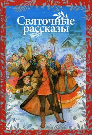 Душечкина Е., Чулков М., Новиков И. и др. Святочные рассказы