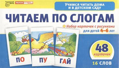 Читаем по слогам. Набор карточек с рисунками. 48 карточек. 16 слов. Для детей 4-6 лет наборы карточек шпаргалки для мамы набор карточек детские розыгрыши