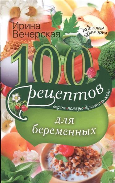 Вечерская И. 100 рецептов питания для беременных для беременных диета