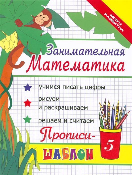 Яворовская И. Занимательная математика Прописи-шаблон календарь шаблон 2017