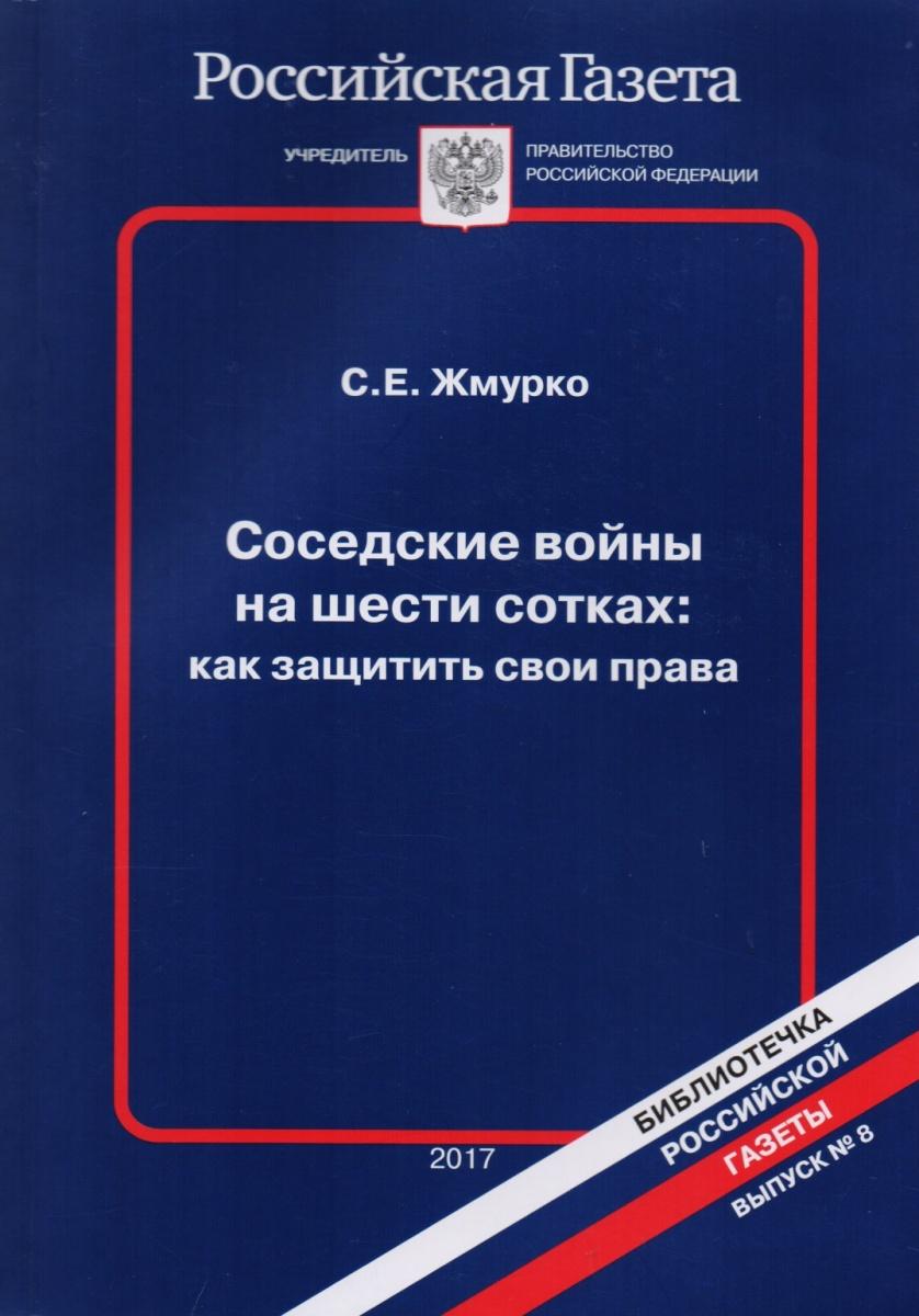 Соседские войны на шести сотках: как защитить свои права. Выпуск 8
