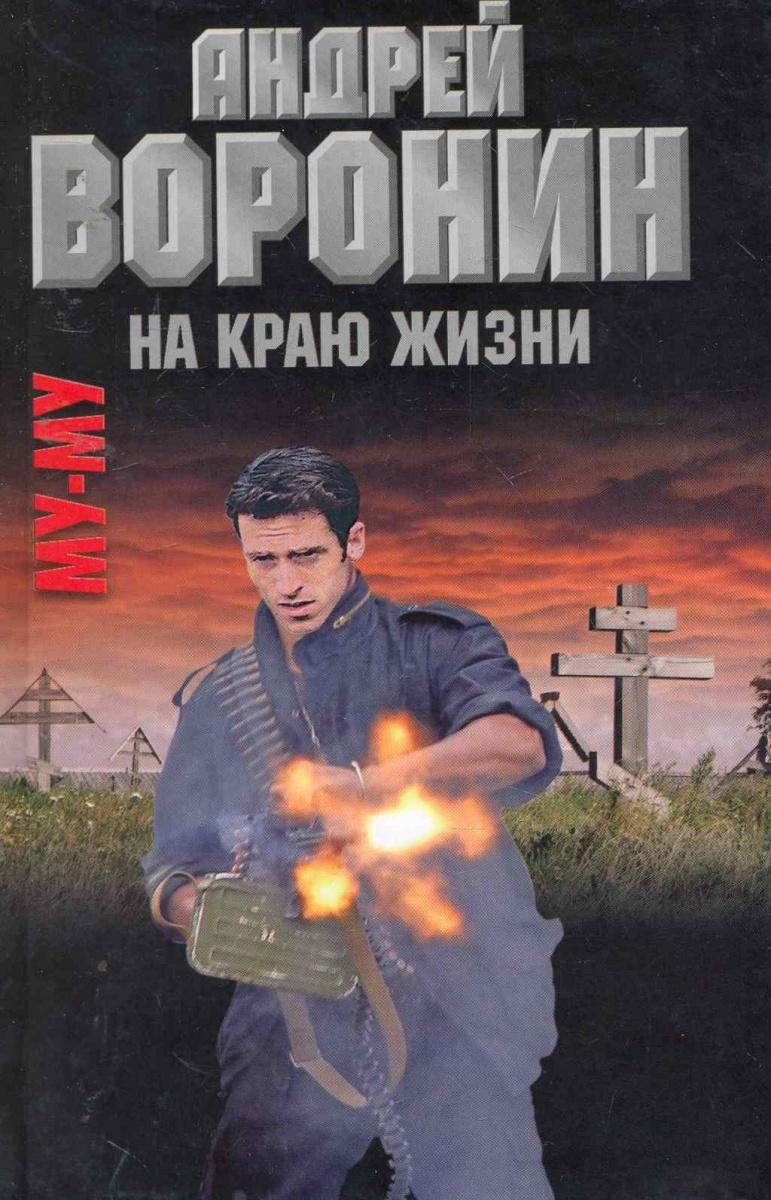 Воронин А. Му-му 33 На краю жизни воронин а му му 31 бездна кавказа