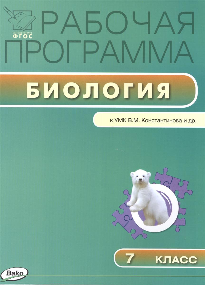 Рабочая программа по биологии. 7 класс. К УМК В.М. Константинова и др. (М.: Вентана-Граф)