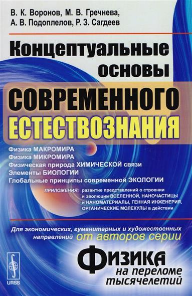 Воронов В.: Концептуальные основы современного естествознания (от автора