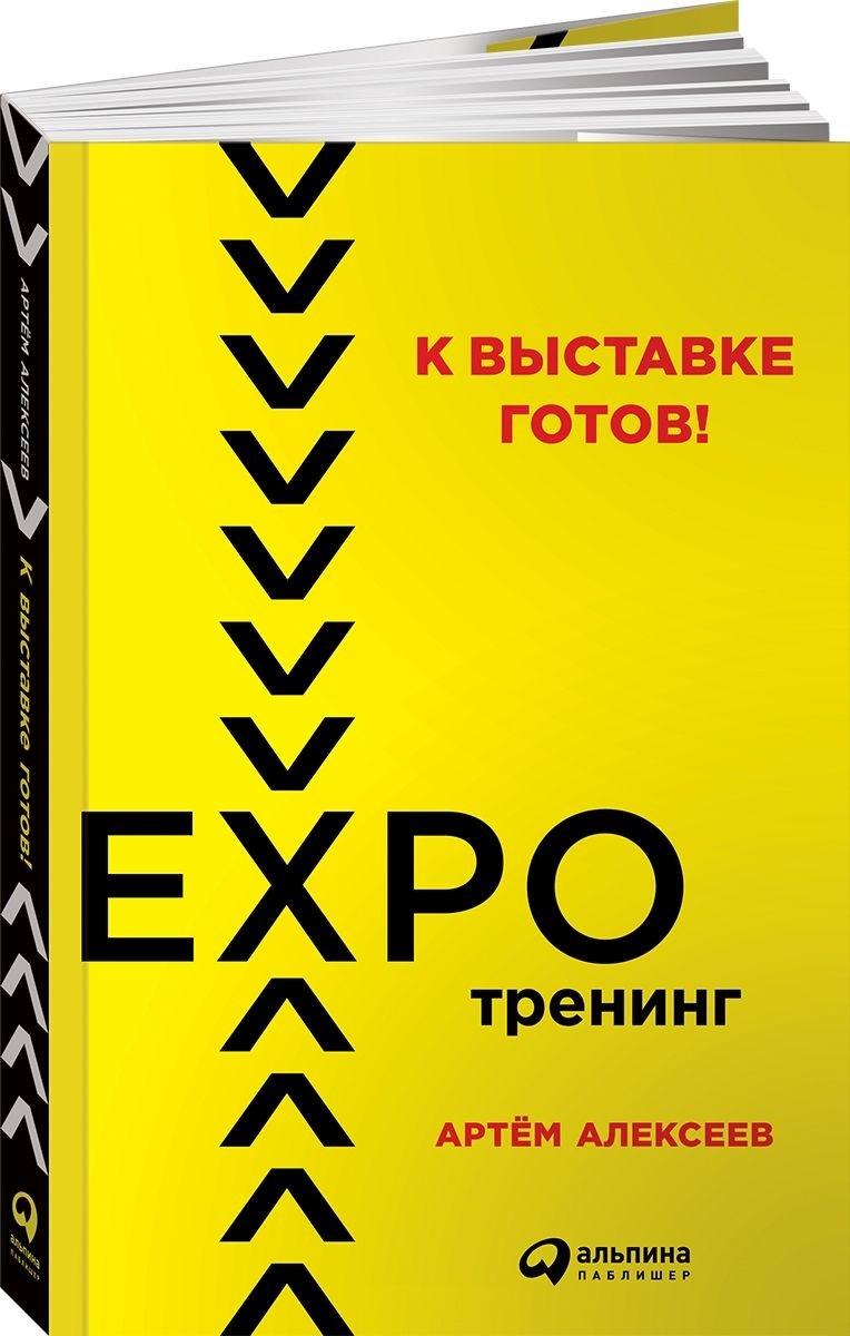 Алексеев А. К выставке готов! Экспотренинг