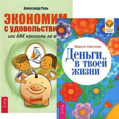Светлова М., Руль А. Экономим с удовольствием + Деньги в твоей жизни (Комплект из 2-х книг)