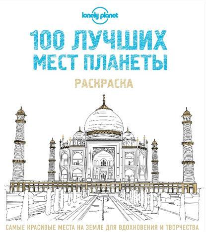 Коул Дж. 100 лучших мест планеты. Раскраска 100 лучших мест сочи чтобы отдохнуть по русски