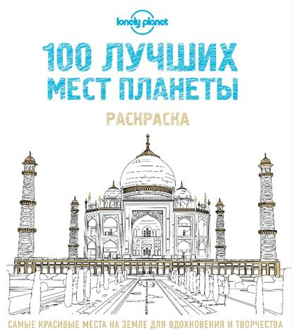 100 лучших мест планеты. Раскраска