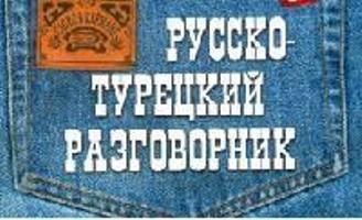Волкова В. Русско-турецкий разговорник селезнева в с популярный русско турецкий разговорник