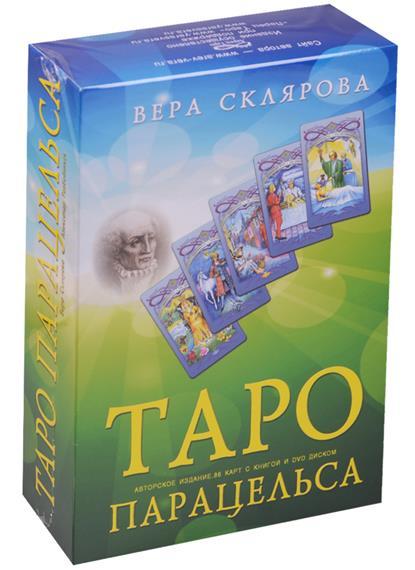 Таро Парацельса. Авторское издание. 86 карт с книгой и DVD диском