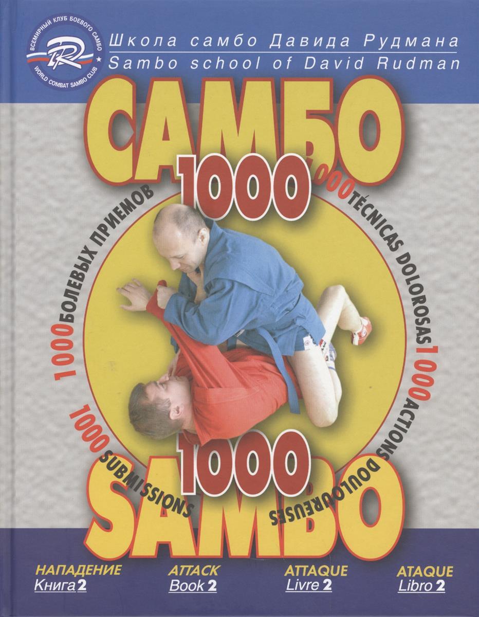 Рудман Д., Троянов К. Школа Самбо Давида Рудмана: 1000 болевых приемов
