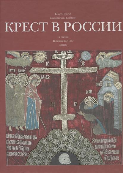 Крест в России. Альбом