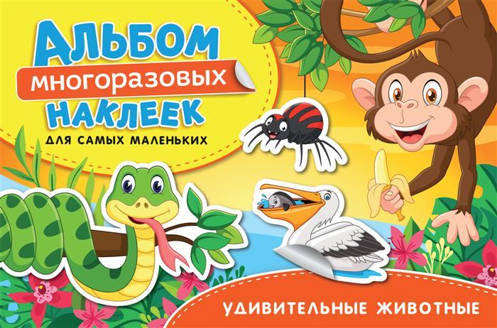 Котятова Н. (ред.) Удивительные животные. Альбом многоразовых наклеек для самых маленьких