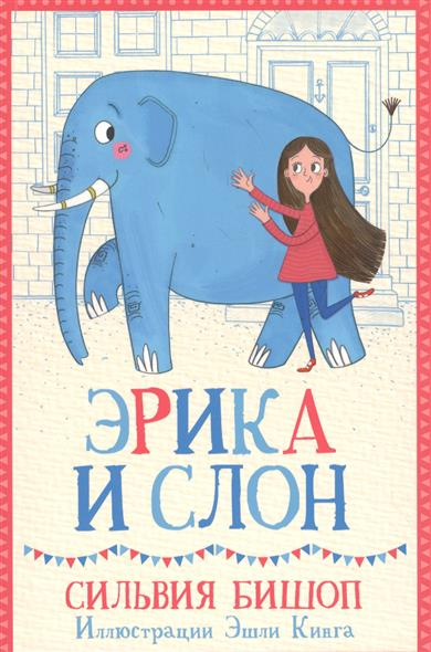 Бишоп С. Эрика и слон
