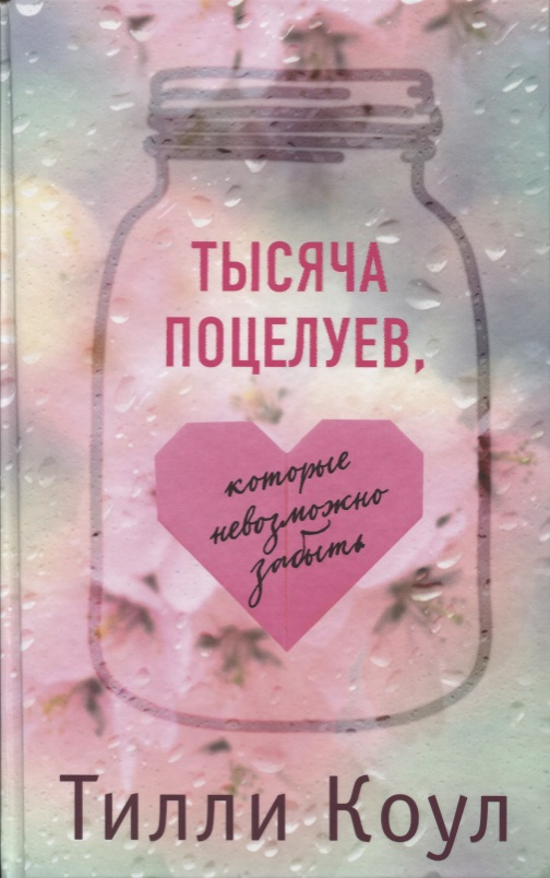 Тысяча поцелуев которые невозможно забыть ( Коул Т. )