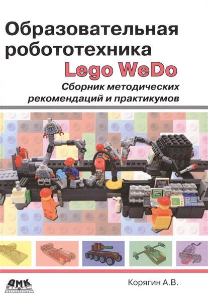 Корягин А. Образовательная робототехника (Lego WeDo). Сборник методических рекомендаций и практикумов базовый набор lego wedo 9580 7