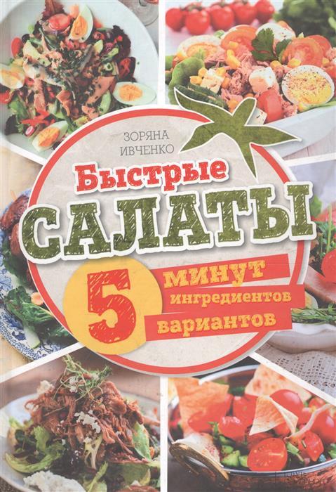 Ивченко З. Быстрые салаты. 5 минут. 5 ингредиентов. 5 вариантов 5 11
