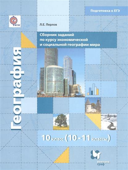 География. 10 класс (10-11 классы). Сборник заданий в формате ЕГЭ для тематического и рубежного контроля по экономической и социальной географии мира