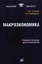 Макроэкономика: учебное пособие для бакалавров