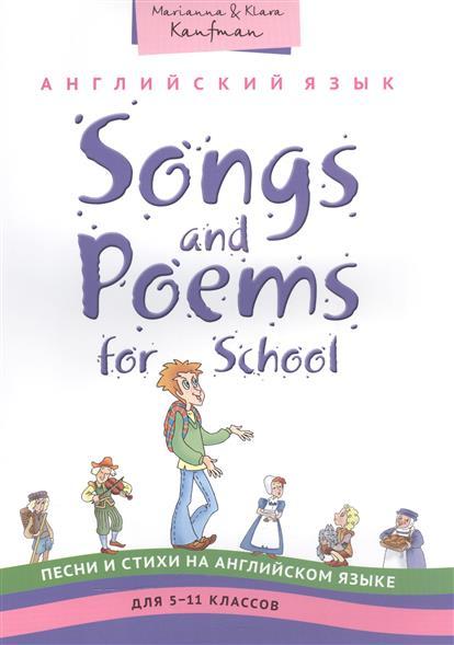 Кауфман М., Кауфман К. Английский язык: Songs and Poems for School. Песни и стихи на английском языке для 5-11 классов