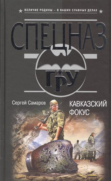 Самаров С. Кавказский фокус грегор самаров трансвааль