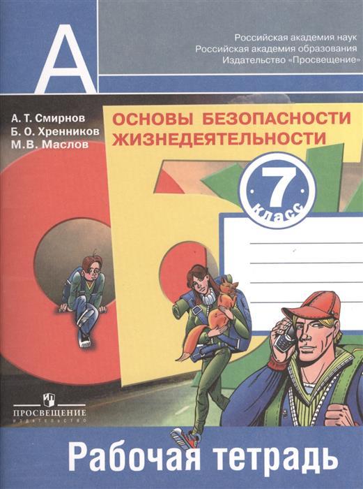 Смирнов А., Хренников Б., Маслов М. Основы безопасности жизнедеятельности. 7 класс. Рабочая тетрадь.