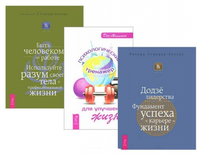 Психологический тренажер для улучшения жизни + Быть человеком на работе + Додзе лидерства (комплект из 3 книг)