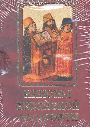 Каноны еврейской мудрости