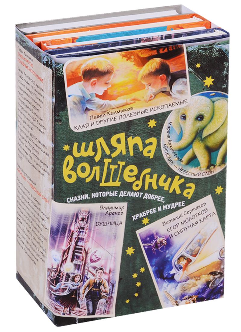 Калмыков П., Аржиловская М., Аренев В. И др. Шляпа волшебника (комплект из 4 книг) янссон т шляпа волшебника
