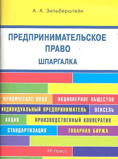 Предпринимательское право Шпаргалка