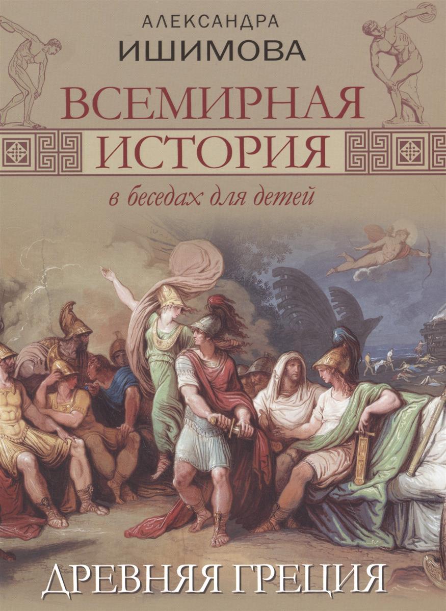 Всемирная история в беседах для детей. Древняя Греция от Читай-город