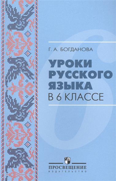 Уроки русского языка в 6 классе. Учебное пособие для общеобразовательных организаций