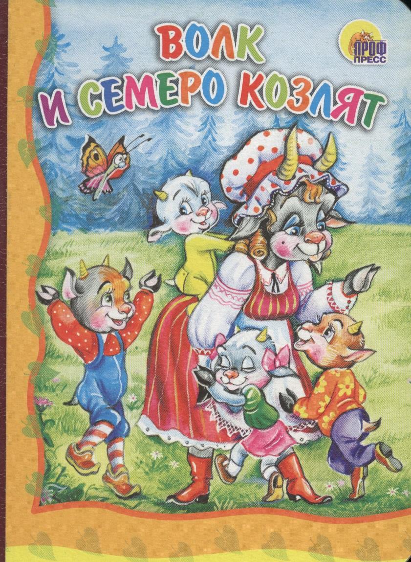 Гримм Б. Волк и семеро козлят ISBN: 9785378073382 братья гримм волк и семеро козлят