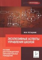 Эксклюзивные аспекты управления школой. Пособие для руководителей образовательных учреждений и их заместителей. 2 издание