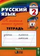Русский язык. Тетрадь-задачник к учебнику для 2 класса общеобразовательных организаций. В трех частях. Часть 1