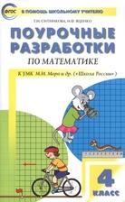 Поурочные разработки по математике. К УМК М.И. Моро и др. (