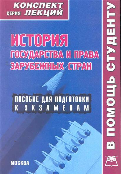 История государства и права зарубежных стран Конспект лекций