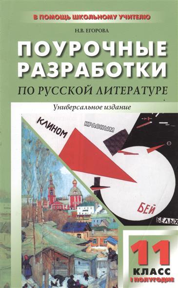 Егорова Н.: ПШУ 11 кл 1 полугодие Русская литература 20 века