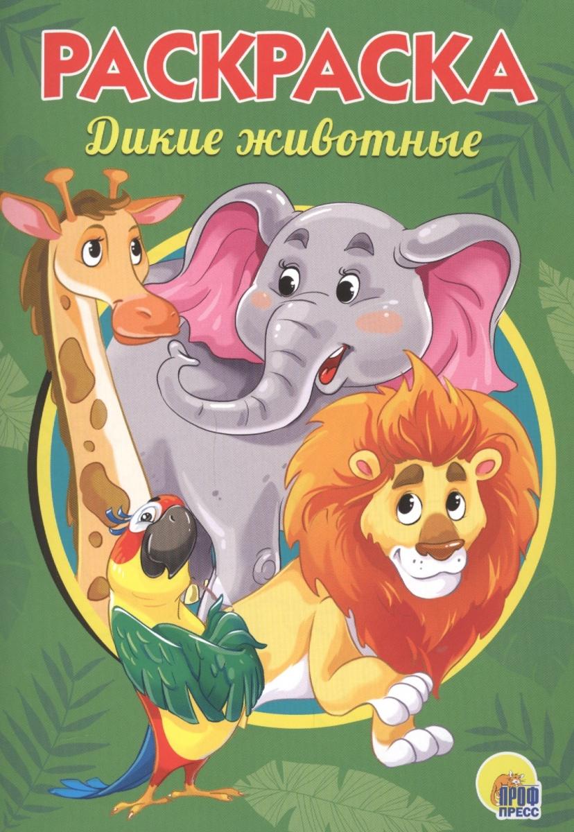 Дикие животные. Раскраска дикие животные раскраска для малышей