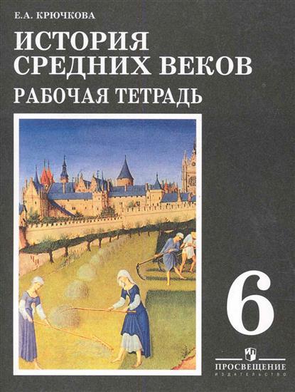 История средних веков 6 кл. Р/т
