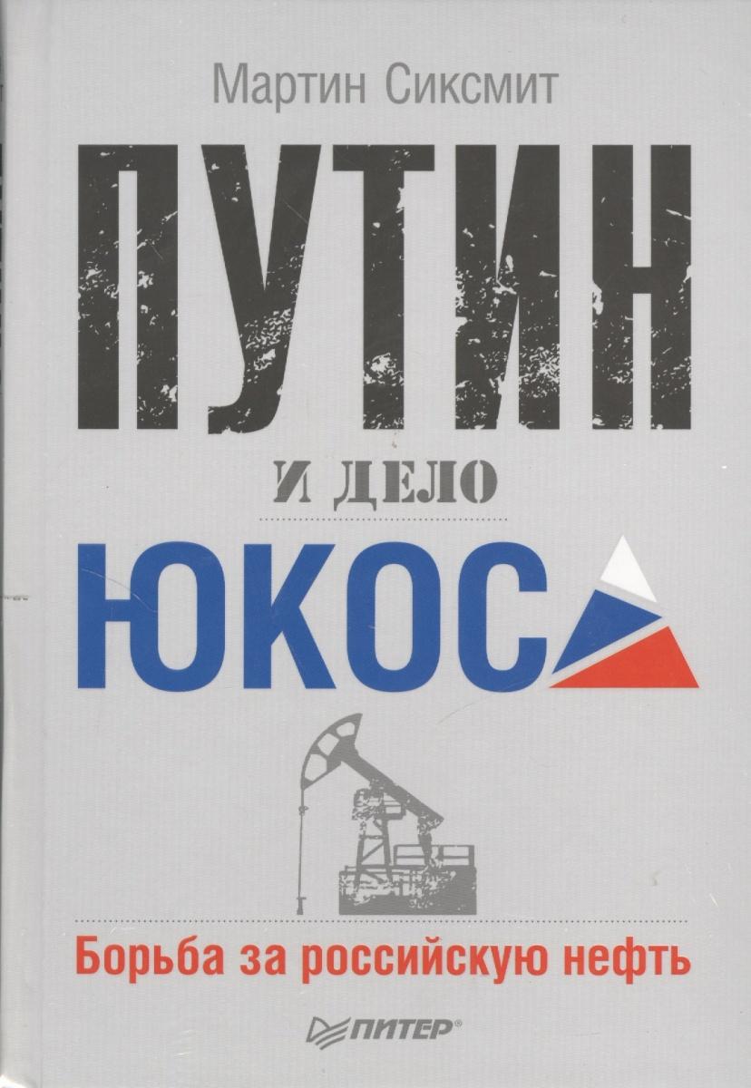 Путин и дело ЮКОСа: Борьба за российскую нефть. ГАЗПРОМ: новое русское оружие (комплект книга + MP3)