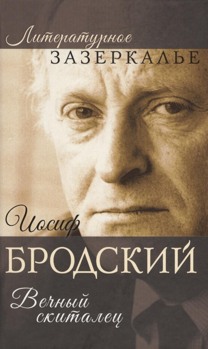 Бобров А. Иосиф Бродский. Вечный скиталец бондаренко в в иосиф бродский