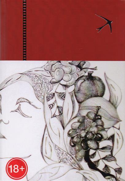 Ратова С. Другое лицо Дульсинеи. У розы есть шипы сергей симонов шипы розы сборник