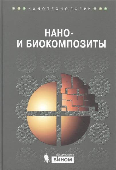 Лау А. К.-Т., Хуссейн Ф., Лафди Х. Нано- и биокомпозиты rabbits don t lay eggs