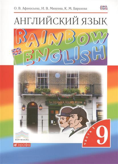 Афанасьева О., Михеева И., Баранова К. Английский язык Rainbow English. Учебник. 9 класс. В двух частях. Часть 1