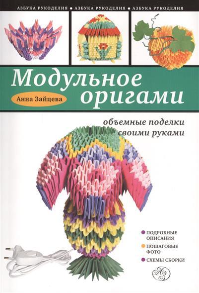 Зайцева А. Модульное оригами. Подробные описания. Пошаговые фото. Схемы сборки тихова г модульное оригами
