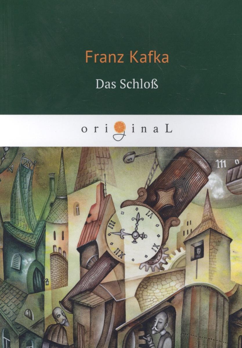 Kafka F. Das Schloss kafka f der prozess
