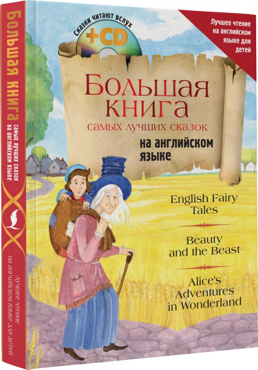 Большая книга самых лучших сказок на английском языке (+CD) большая книга веб дизайна cd